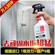 德国进口 WEPOS 浴室水垢清洁剂 750ml 抑制水垢形成 19.9元包邮 同款京东59元/瓶