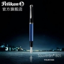 Pelikan 百利金 Souveran 帝王系列 M805 18K金钢笔 F尖1741.48元(天猫旗舰店4860元)