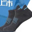 COOLMAX 透气速干运动袜 3双装 35元包邮(需用券)¥35
