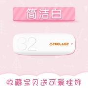 台电 32g USB2.0 U盘