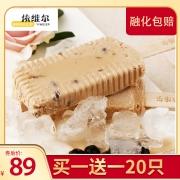 依维尔 珍珠奶茶冰淇淋 20支装69元包邮