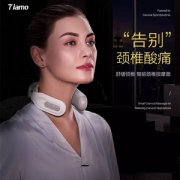 Tiamo TIM-H63 智能Tens脉冲颈椎按摩器