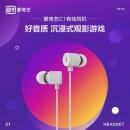 爱奇艺 C1入耳式 带麦线控耳机29.9元包邮(需领券)