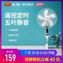 Singfun 先锋 FS40-14EREC 家用五叶遥控落地扇149元包邮(需领券)