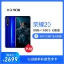 HONOR 荣耀 20 智能手机 8GB 128GB 蓝水翡翠 2699元包邮2699元包邮