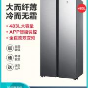 VIOMI云米 BCD-483WMSD双开门无霜变频智能冰箱483L 下单2099元包邮 花呗6起免息分期