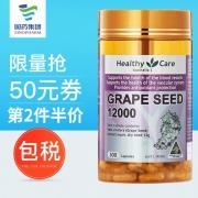¥79 Healthy Care葡萄籽精华胶囊