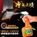 MISTOLIN 米斯特林 油污清洁剂545ml22元包邮(需领券)