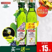 西班牙进口,品利 葡萄籽油250ml*2瓶19.9元包邮(双重优惠)