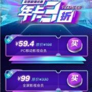 芒果TV 移动影视会员 12个月59.4元