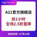 19日0点、促销活动:天猫 A21官方旗舰店 2.5折直降限前1小时