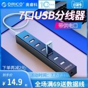 ORICO 奥睿科 USB分线器扩展 1拖7