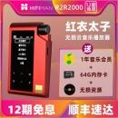 HiFiMAN 头领科技 R2R2000TM 红衣太子 音乐播放器5944元