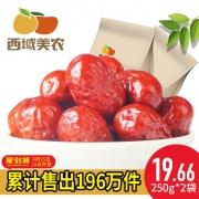 ¥5.8 西域美农 一级红枣 500g