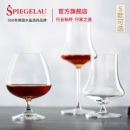 Spiegelau 诗杯客乐 盛宴系列 白兰地酒杯 450ml *3件 96.6元包邮(3件7折 合32.2元/件)96.6元包邮(3件7折 合32.2元/件)