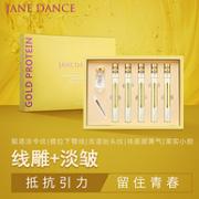 提拉淡纹+保湿锁水:简舞 黄金线雕套装