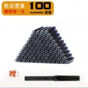 烂笔头 3.4mm口径 钢笔墨囊100支 送钢笔1支 9.8元包邮(需用券)