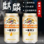 Kirin 麒麟 一番榨啤酒330ml*2听