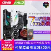 AMD R7 3700X 搭 华硕X570 B450八核CPU主板套装Ryzen7 7nm纳米