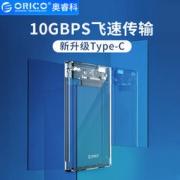 ORICO 奥睿科 全透明2.5英寸移动硬盘盒 2139C3-G2