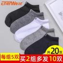 EnerWear 男/女士棉短袜 5双 2.6元¥3