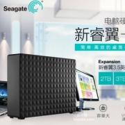 Seagate 希捷 Expansion 新睿翼 8TB 3.5英寸 USB3.0桌面式硬盘