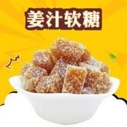 客家零食 姜汁软糖 260g *2件 20.7元包邮(合10.35元/件)