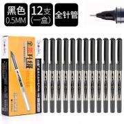 ¥10.8 Snowhite 白雪文具 PVN-159 直液式彩色走珠笔 12支