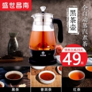 小编好评!盛世昌南 家用全自动 0.8L蒸汽煮茶器养生壶BLH726 券后39元起包邮¥39