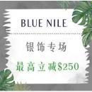 促销活动: Blue Nile × 银联 盛夏大促 钻饰专场 最高立减$250,含多裸钻,银联信用卡专享最高立减$250,含多裸钻,银联信用卡专享