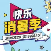 京东Plus会员专享 85折优惠券 快乐消暑季活动7月22日-7月31日