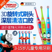 Thomas&Friends托马斯&朋友TC206儿童旋转式电动牙刷 券后59元包邮 送4刷头