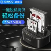 ORICO 奥睿科 硬盘底座 USB3.0 2.5/3.5英寸硬盘盒子 138元包邮