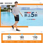 0点:天猫 斯凯奇男鞋旗舰店 专场促销折上5折起  凉鞋低至160元