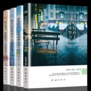 【抖音推荐】青春文学励志书籍4册¥30