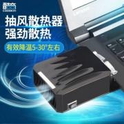 夏季降温,Cooskin 酷奇 抽风式笔记本散热器 2色 送鼠标垫