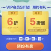 17日,爱奇艺VIP会员年卡+京东Plus会员年卡89元