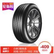 Continental 马牌 CC6 195/65R15 91V 汽车轮胎 349元349元