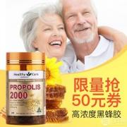 Healthy Care 天然高浓度黑蜂胶软胶囊 2000mg*200粒