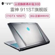 雷神(THUNDEROBOT)911ST旗舰版 15.6英寸笔记本电脑(I7-8750H 8GB 1TB+128GB GTX1050Ti 4G独显 Win10) 5399元包邮