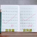 六品堂小学生练字帖赠送视频教程哦 券后¥12.8¥13