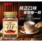 UCC 悠诗诗 114速溶咖啡粉 90g*3瓶  52.65元含税