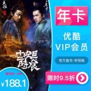 优酷会员VIP 视频会员 1年 99元包邮 官方198元¥99