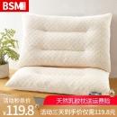 ¥19.8 BSM泰国乳胶枕头¥20