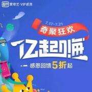 爱奇艺 黄金会员年卡官方直充+京东plus会员1年