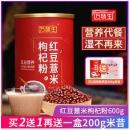 万味生 红豆薏米粉 600g 15.8元包邮(需用券)15.8元包邮(需用券)