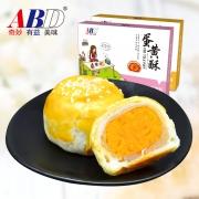 ¥14.8 ABD 雪媚娘蛋黄酥55g*6枚*2