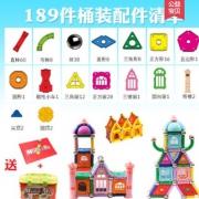 ¥24.8 探索者磁力棒益智玩具解压磁铁磁性积木 189件¥25