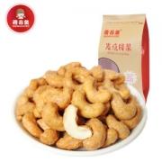 萌谷鱼 碳烤腰果坚果 11.5元包邮¥12