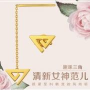 CHOW TAI FOOK 周大福 女神系列 E121150 18K金 妙趣三角耳环